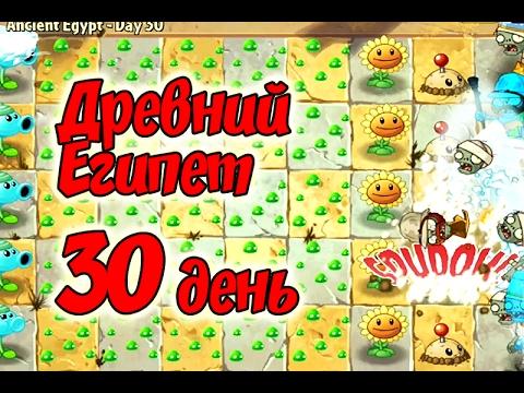 Древний Египет - День 30 - Растения против Зомби 2
