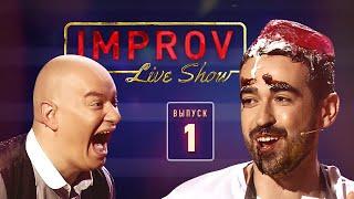 Импровизация со звездами и Интервью с Лободой - Improv Live Show 2019 - Выпуск 1