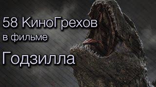 58 КиноГрехов в фильме Годзилла | KinoDro