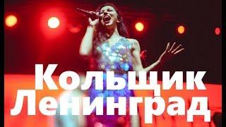 Группа Ленинград - кольщик - Концерт 20 лет на радость Москва Спартак арена