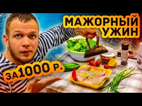 Романтический Мажор ужин за 1000 рублей