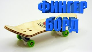 как сделать скейт маленький
