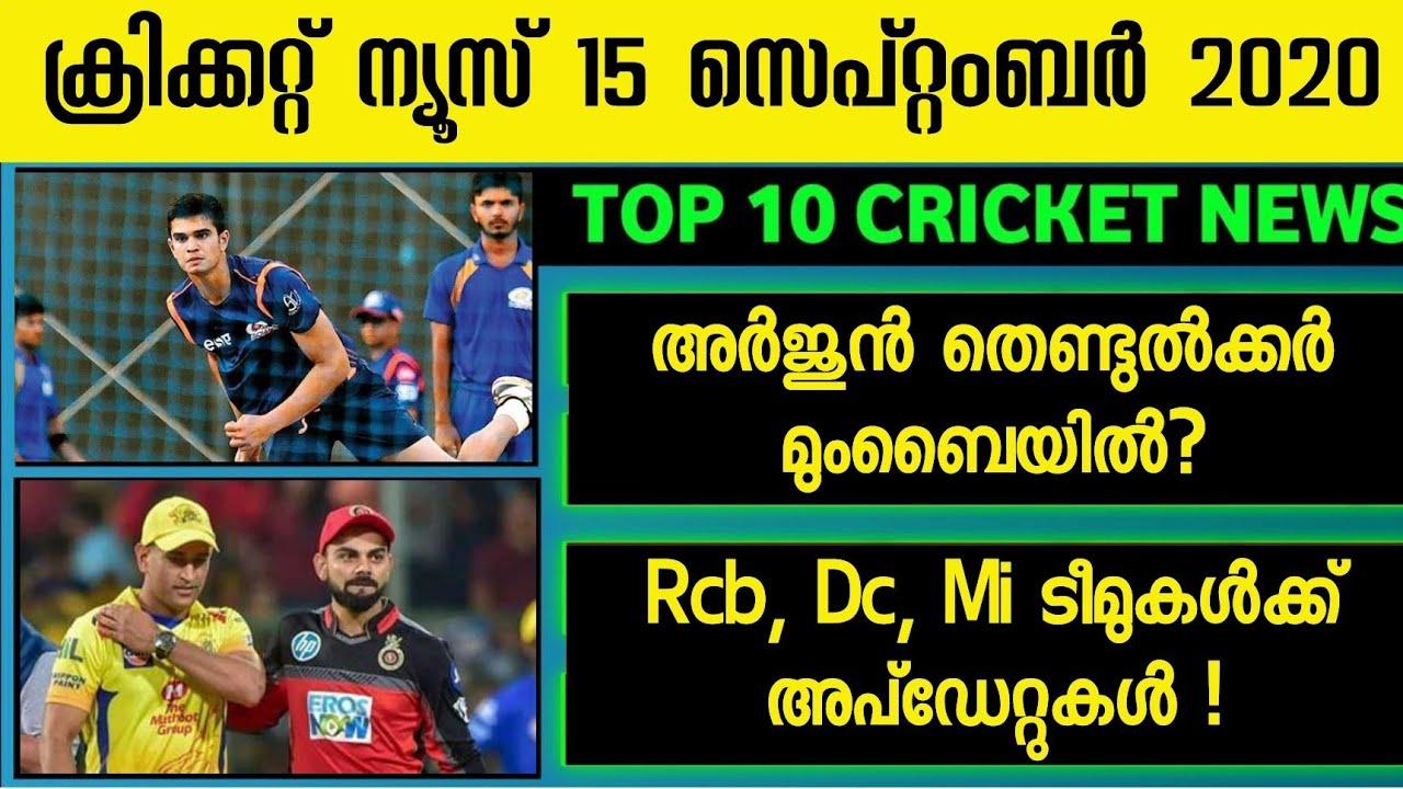 15 September 2020 Arjun Tendulkar In Mi Rcb Dc Mi Updates Ipl News Malayalam Ipl2020news Youtube