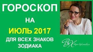 ГОРОСКОП на ИЮЛЬ 2017г