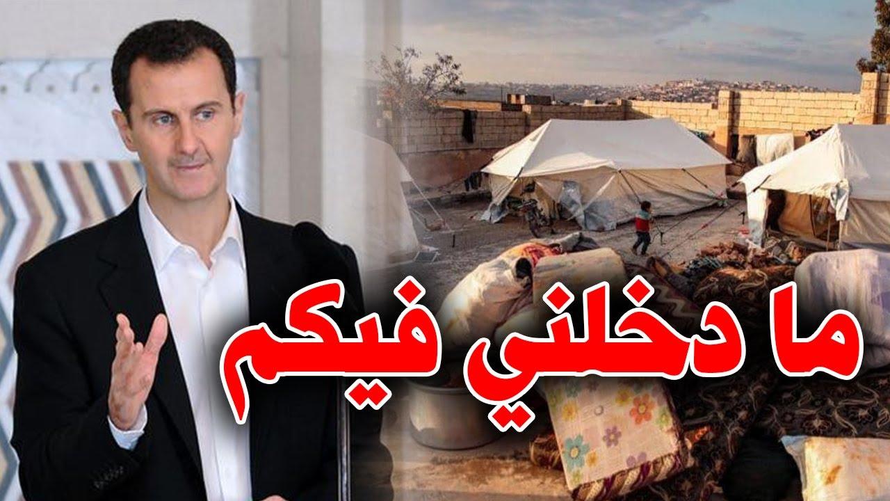خطـ ـر يُداهم اللاجئين السوريين شمال إدلب وبشار الأسد يتركهم لهؤلاء.. إليك التفاصيل