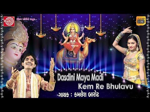 Dashama New Song 2017 | Dasdini Maya Lagadi | Viday Song | Mare Aagne Aavo Dashama | Kamlesh Barot