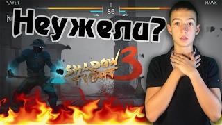Shadow Fight 3 Beta - Первый обзор Геймплея - GamePlay#1!