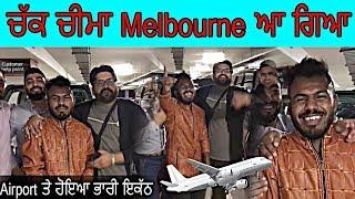 Breaking news ! harman cheema ਨੂੰ ਮਿਲਣ ਲਈ airport ਤੇ ਹੋਇਆ ਵੱਡਾ ਇਕੱਠ