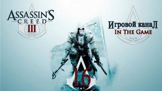 Assassin's Creed 3 - Прохождение Серия #16 [Очередной Ключ]