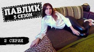 ПАВЛИК 5 сезон 2 серия