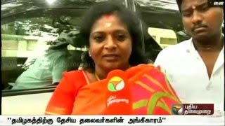 BJP TN President Tamilisai Soundararajan comment on assembly election results