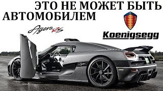 Koenigsegg. ЕСТЬ ЛИ КОНКУРЕНТЫ У ГИПЕРКАРОВ КЁНИГСЕГ?!