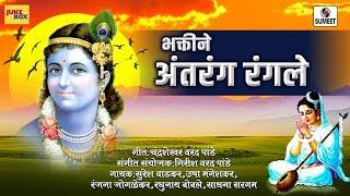 Bhaktine Antrang Rangale भक्तीने अंतरंग रंगले मराठी पहाट गाणी Sumeet Music