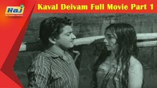 Kaval Deivam Full Movie Part 1