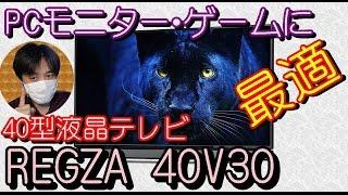 [液晶テレビ]コスパ凄い!!PCモニター&ゲームにおすすめ40型REGZA 40V30をレビュー![家電レビュー] 液晶テレビ 検索動画 14