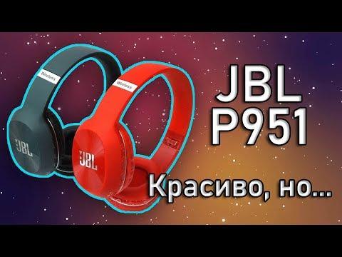 Красивые, но не лучшие наушники - JBL P951!