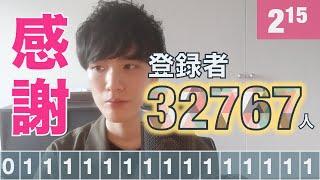 【感謝】登録者32767人突破!お知らせと自己紹介