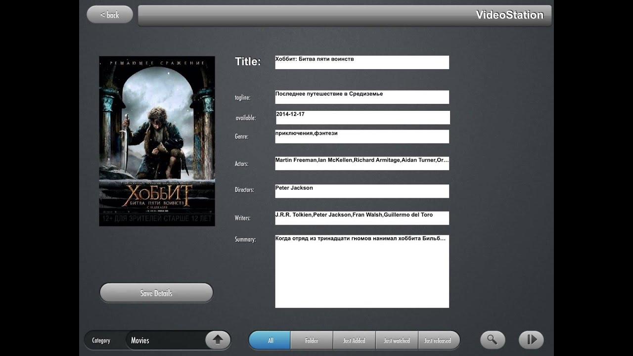 iViewer Synology VideoStation editing movie metadata