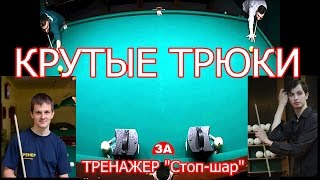 Бильярдный трюк. Тренажер стоп шар.(, 2017-04-12T07:05:53.000Z)