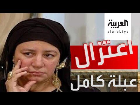 تفاعلكم   حقيقة اعتزال الفنانة المصرية عبلة كامل  - 19:58-2020 / 6 / 29