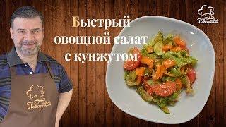 Как приготовить легкий овощной салат с кунжутом без майонеза