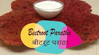 Beetroot Paratha Recipe | बीटरूट पराठा | Eng. & Hindi Subs