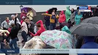 День рождения набережной отметили под проливным дождем