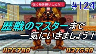 ドラゴンクエストモンスターズジョーカー3 【DQMJ3】 #124 スゴ腕マスター~歴戦のマスターまでノンストップ kazuboのゲーム実況