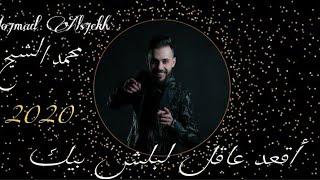 اقعد عاقل لبلش بيك - الفنان محمد الشيخ  Mohamad Alshekh