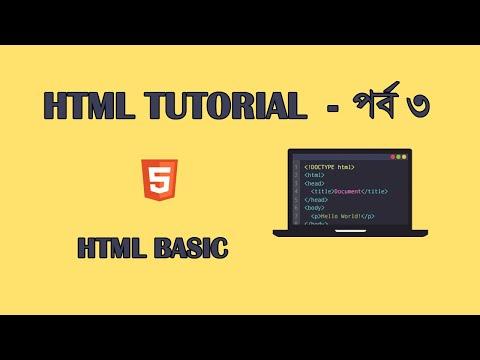 HTML tutorial for beginners - HTML Basic || W3Schools || পর্ব 3 thumbnail
