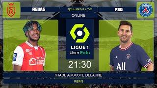 Реймс ПСЖ Чемпионат Франции Онлайн Трансляция