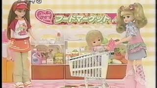 【CM】リカちゃん ハートヒルズのフードマーケット【2005年】 thumbnail