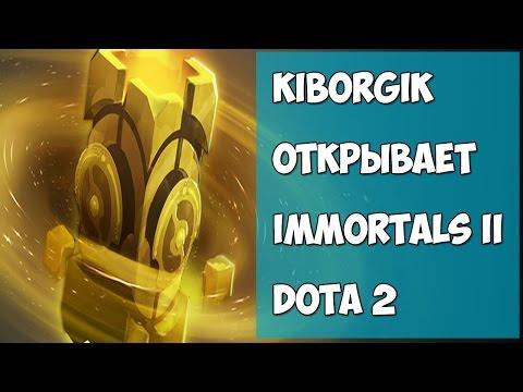 видео: ИММОРТАЛ ii 2015 КОМПЕНДИУМ dota 2