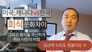 미국캐나다 vs 한국 회식문화 비교 그리고 회식을 무난…