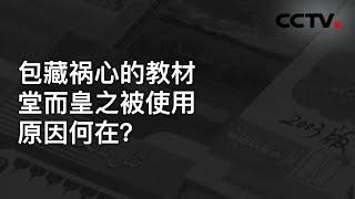 包藏祸心的教材 |《暗流涌动——中国新疆反恐挑战》 CCTV中文国际 - YouTube