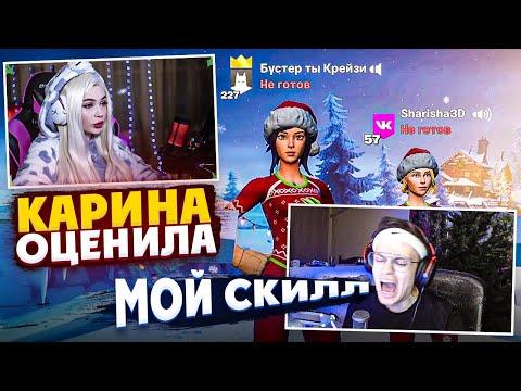 НАТЯНУЛ КАРИНУ СТРИМЕРШУ В ФОРТНАЙТ