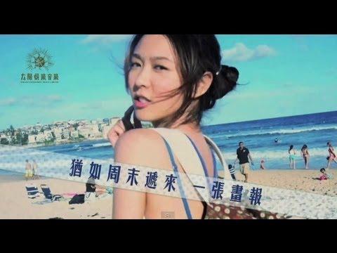 薛凱琪Fiona Sit --《周末畫報》 海灘唔著泳衣版Lyrics Video