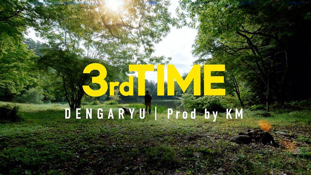 田我流 & KM - 3rd TIME (Music Video)