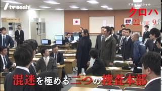 2/22(日)よる9時スタート! テレビ朝日ドラマスペシャル『クロハ~機捜...