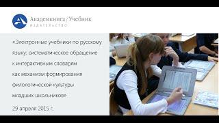 Электронные учебники по русскому языку