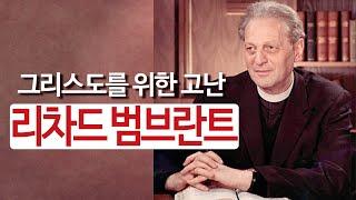 리처드 범브란트 목사의 생애 2부ㅣ그리스도를 위한 고난ㅣ살아있는 순교자