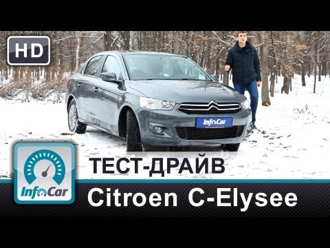 Citroen C-Elysee 1.2 и 1.6d - тест-драйв от InfoCar.ua (Ситроен Елисей)