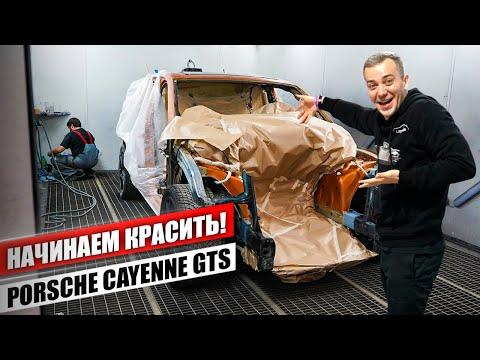 Porsche Cayenne GTS - ДОЛГОЖДАННЫЙ РЕЗУЛЬТАТ ПОКРАСКИ! Без сложностей не бывает. Из Грязи в Князи