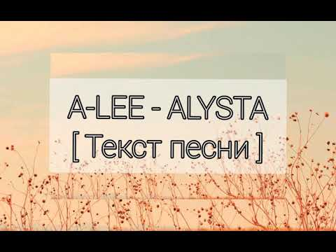 A-LEE - Alysta