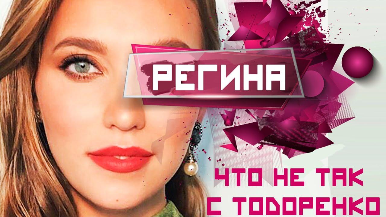 Регина Тодоренко: последняя реклама предсказала ее судьбу! Двойники и пластика Регины Тодоренко.