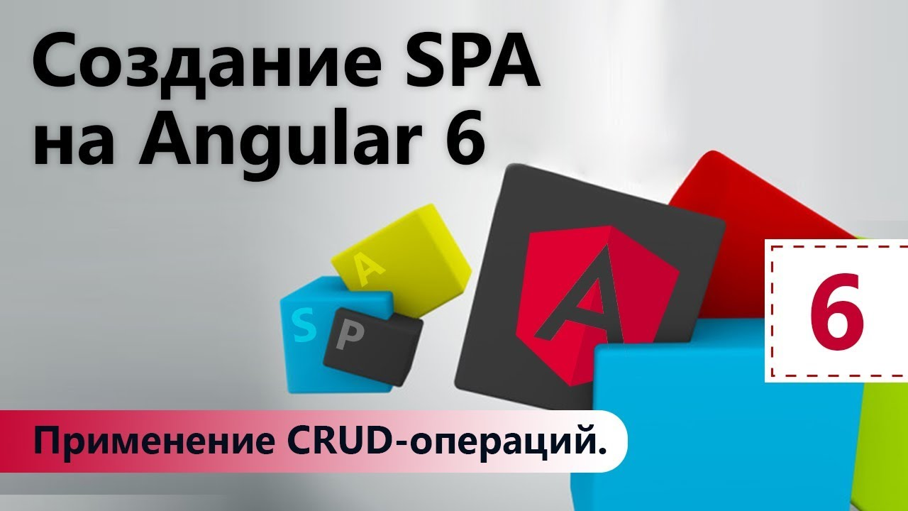 Создание SPA на Angular 6. Применение CRUD-операций. Урок 6