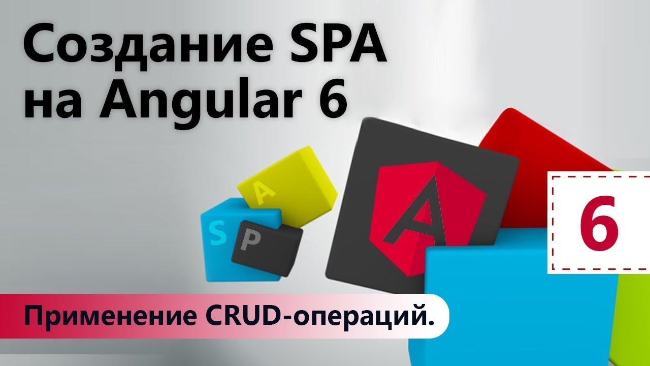 Создание SPA на Angular 6. Применение CRUD-операций. Урок 6