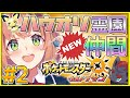 #2【ポケモンUSM】新しいライバルと新しい仲間と…!【本間ひまわり/にじさんじ】