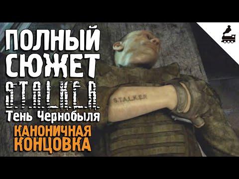 Весь сюжет «S.T.A.L.K.E.R.: Тень Чернобыля» за 16 минут