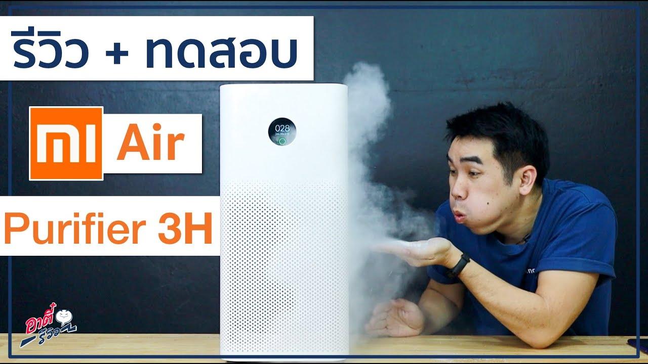 รีวิว Mi Air Purifier 3H รุ่นใหม่ ต่างจาก 2S ยังไง? พร้อมทดสอบ | อาตี๋รีวิว EP.104